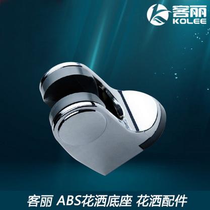 客丽卫浴abs花洒底座淋浴喷头KL-9108