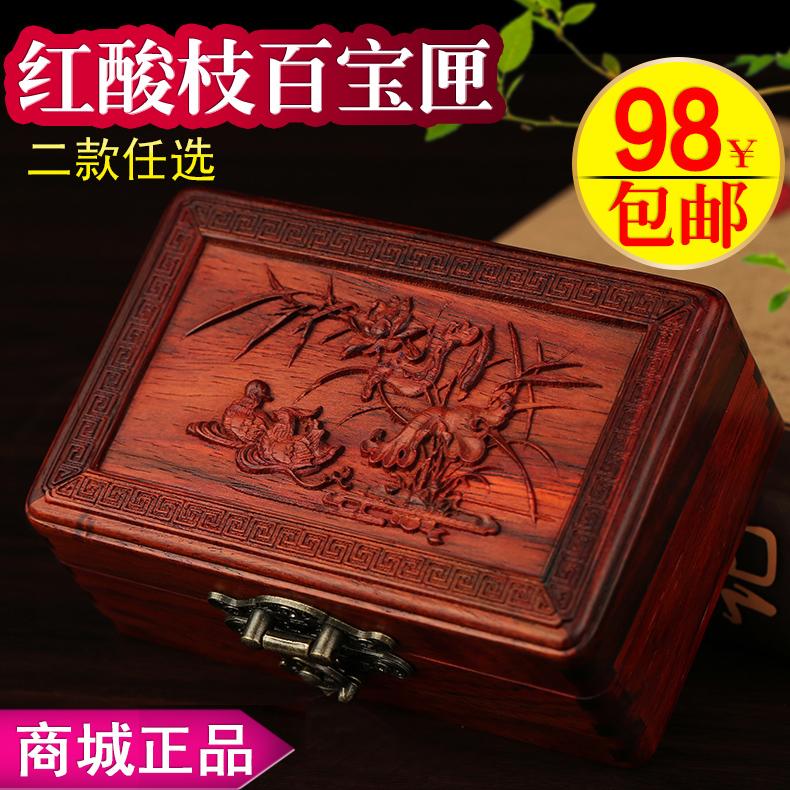 雅轩斋大红酸枝木首饰盒2014073001