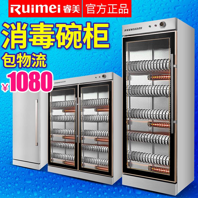 睿美消毒柜商用餐具柜LC-XDG-01
