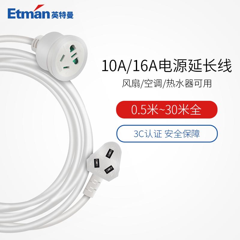 英特曼10a三芯插头电源插座ACPW05/8M/20M