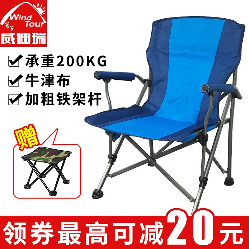 威迪瑞户外折叠椅WT083046