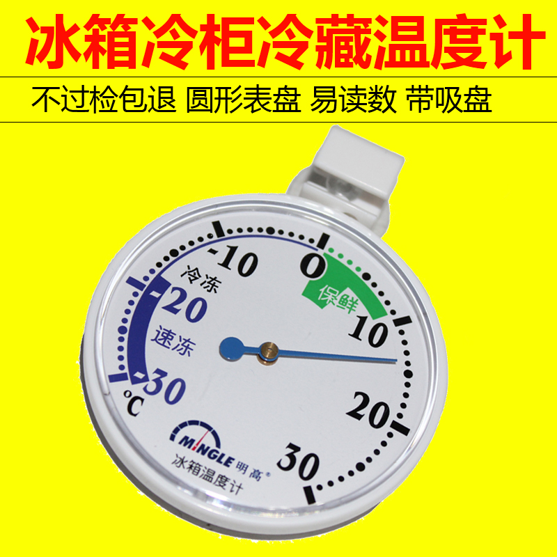 明高T143厨房冰箱温度计冻柜冰柜低温冷藏/冷冻/雪柜储藏室温度计