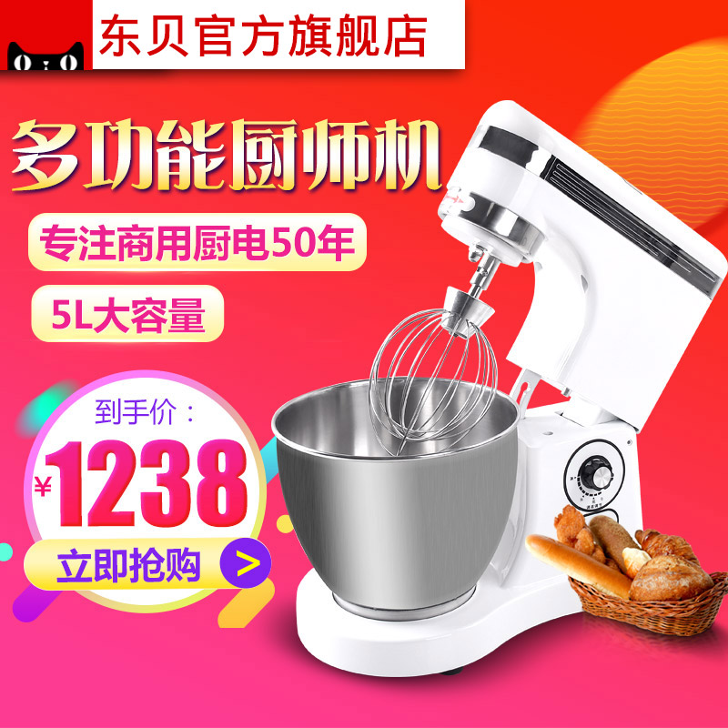 东贝好乐和面机商用搅拌机HL-B5