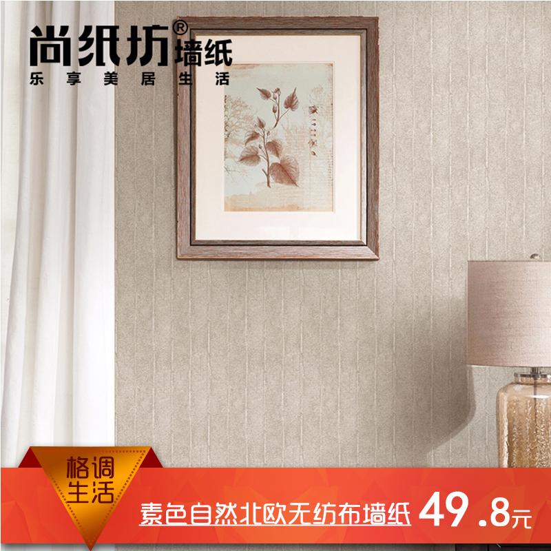 尚纸坊素色自然北欧无纺布墙纸91685