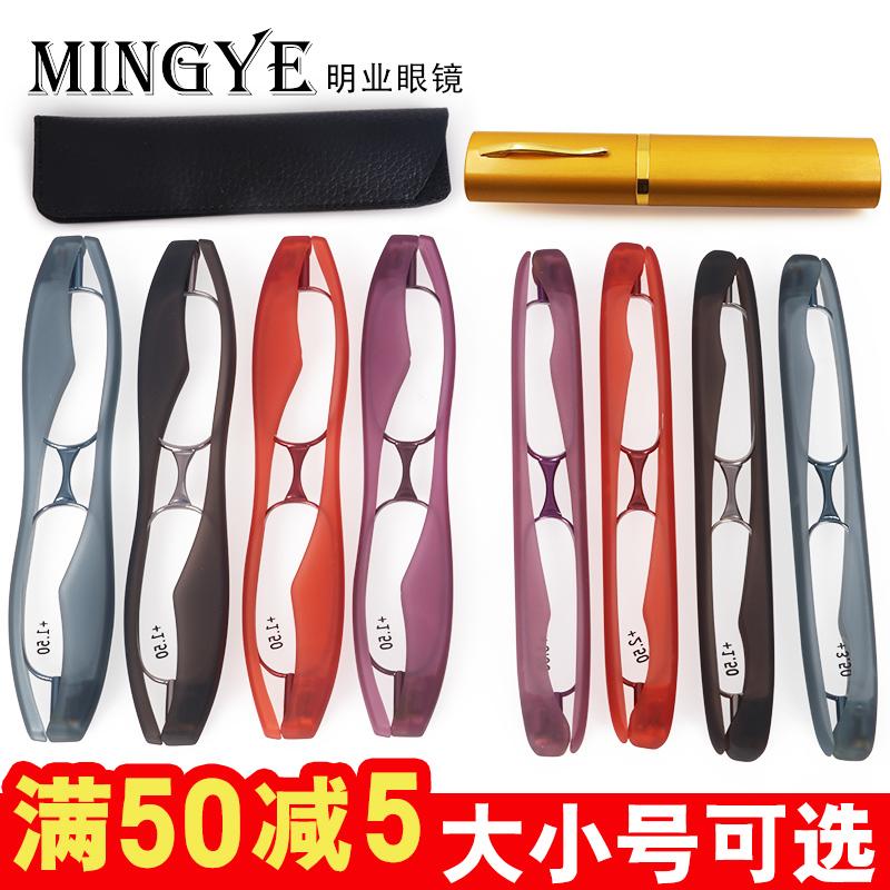 便携老花镜男女折叠老花眼镜时尚超轻舒适高清树脂迷你老年老光镜