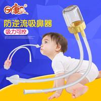 日康婴儿吸鼻器 新生儿宝宝吸挖鼻屎吸鼻涕清洁吸取器 防逆流清理