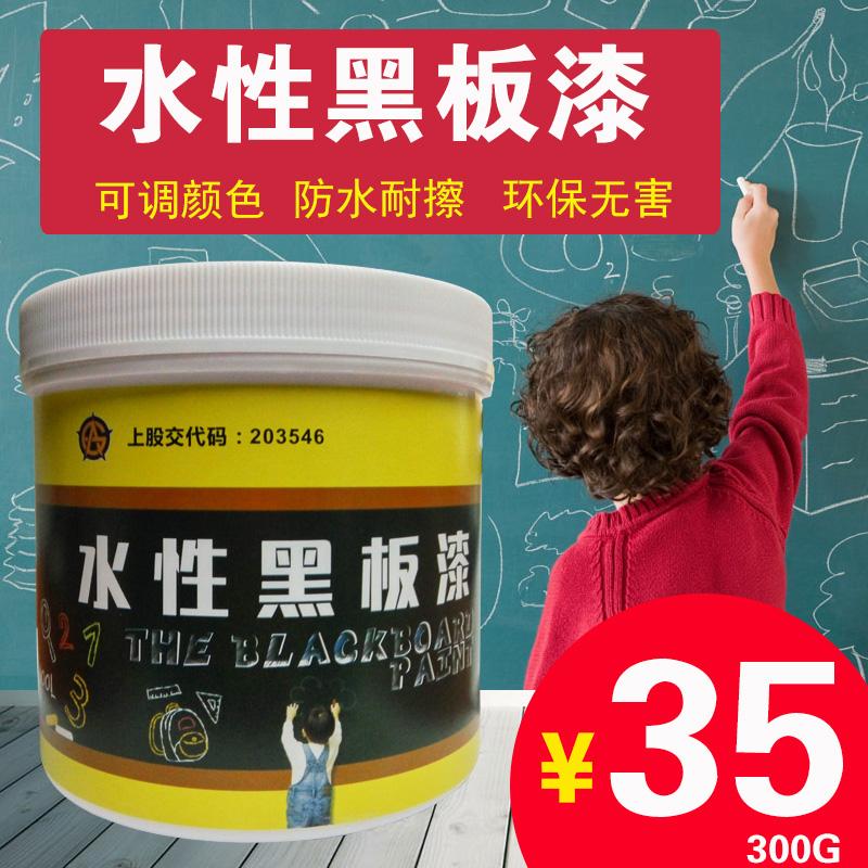 高登水性彩色黑板漆墙面磁性漆333333