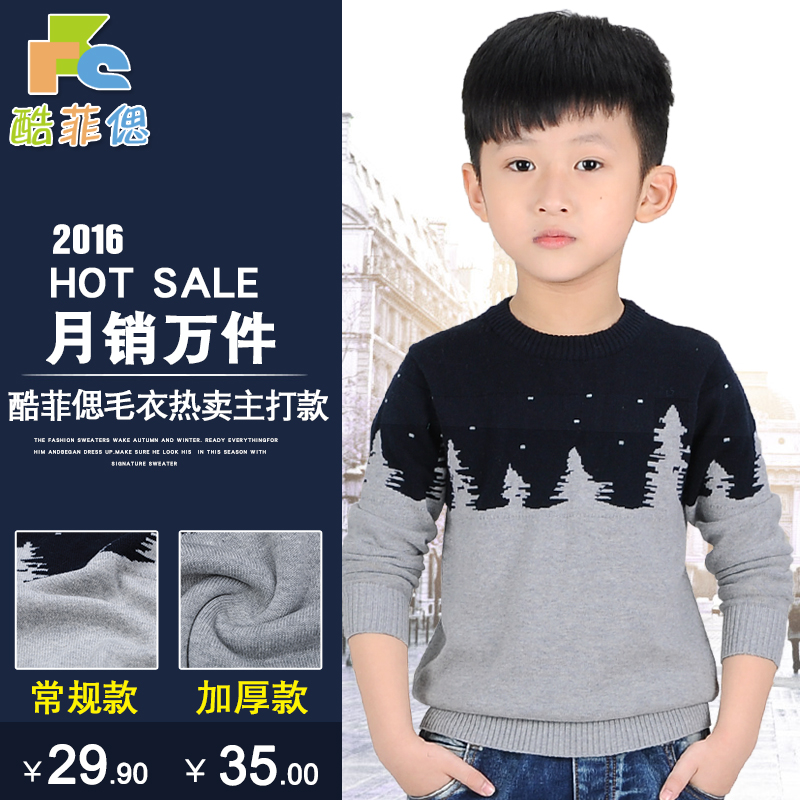 Children's sweater Philip versatile 10064 2016