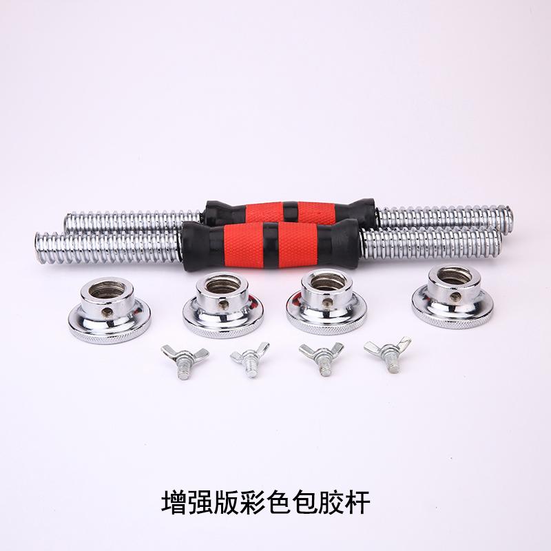 电镀哑铃健身器材 哑铃杆通用 配双保险螺母 哑铃配件杆子连接杆