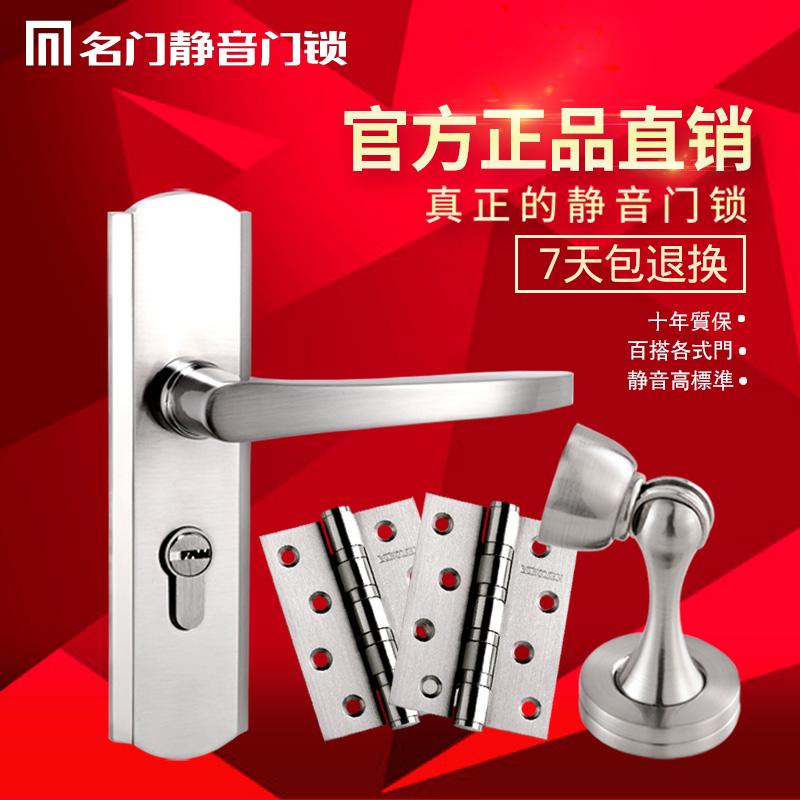 名门静音门锁简约锁 MV501030058SN三件套