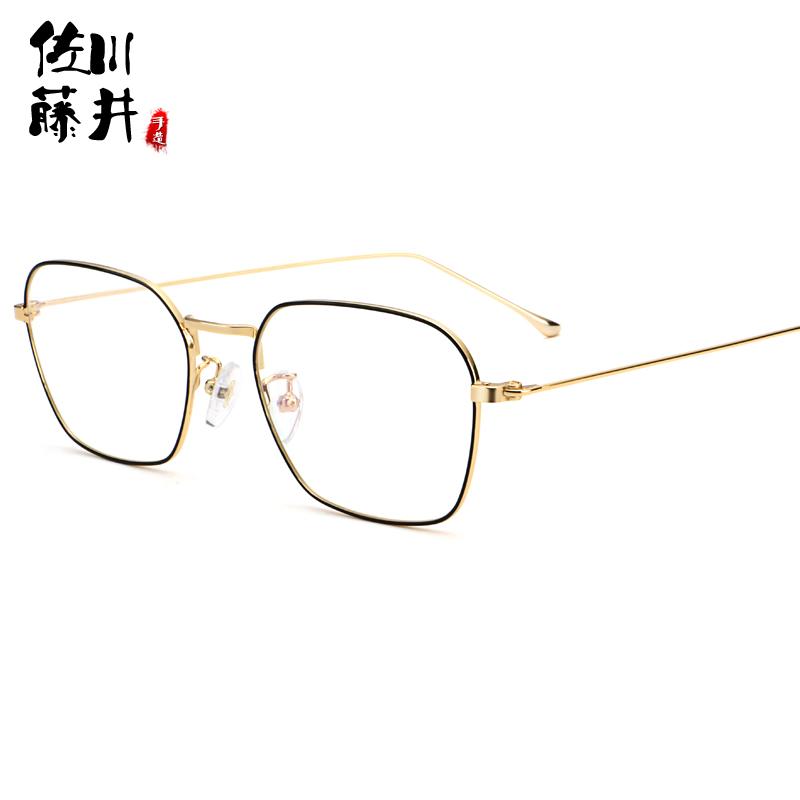 佐川藤井复古金属细边眼镜框 男细边个性近视眼镜架女