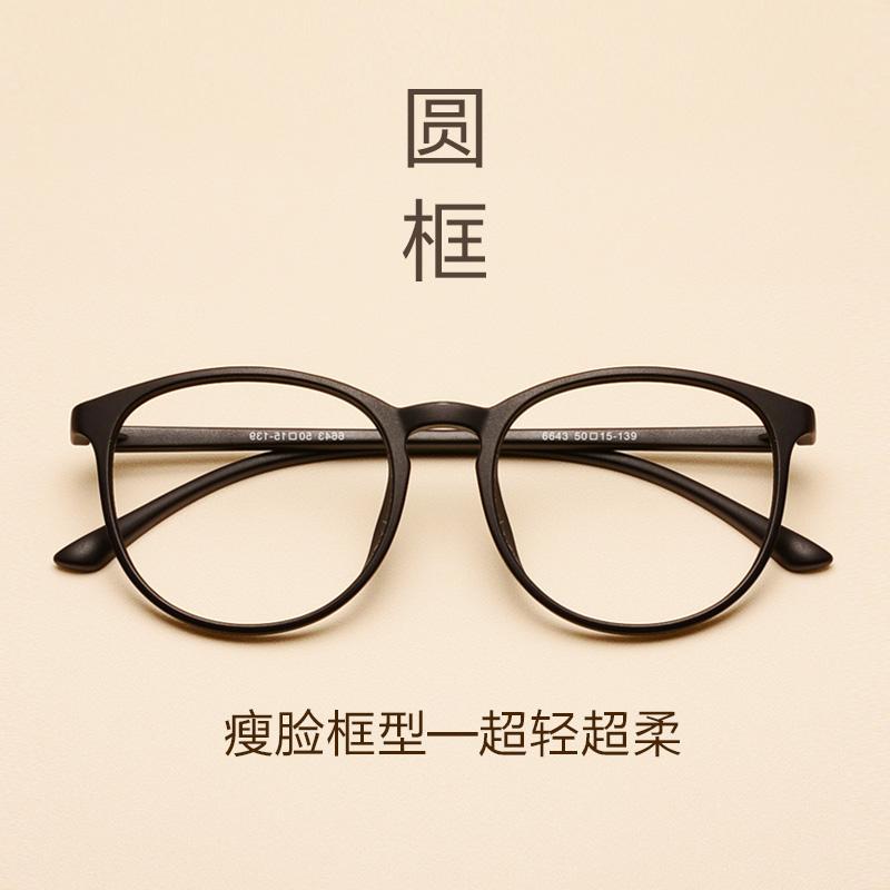 男女潮款复古眼镜框女超轻TR90近视眼镜男大脸配防辐射蓝光平光镜