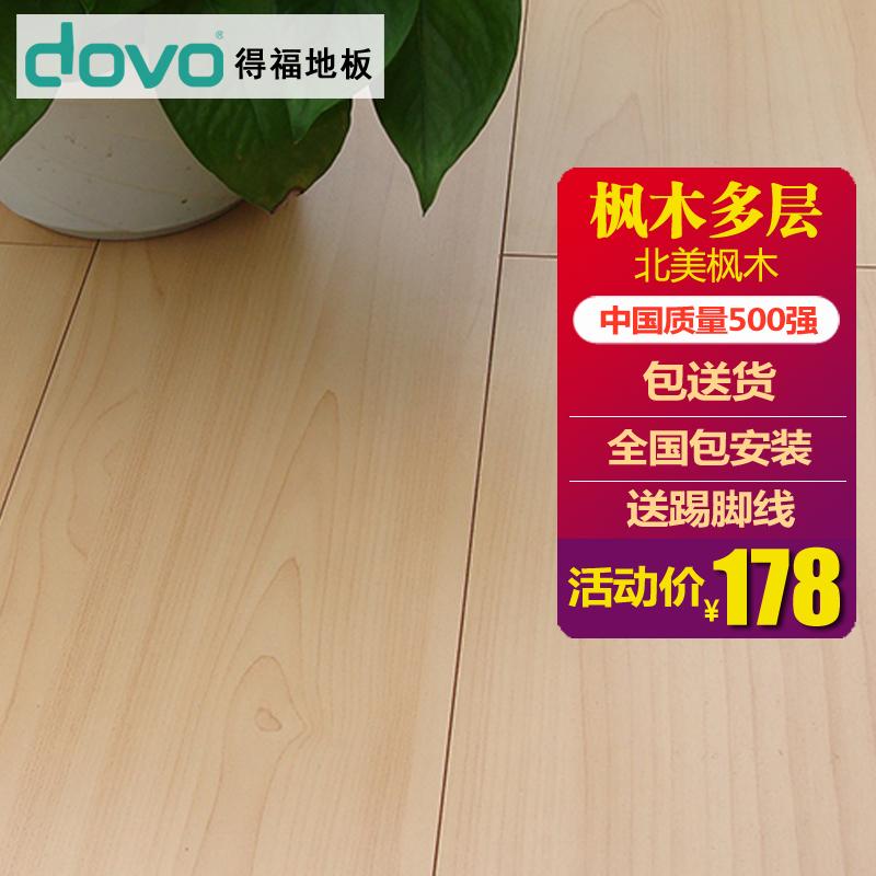 得福实木复合地板枫木8009