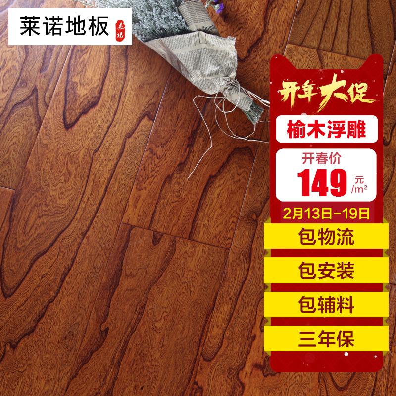 莱诺实木复合地板榆木浮雕235