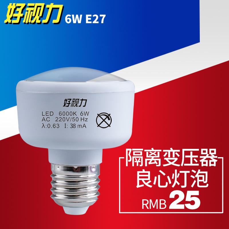 好视力led节能灯泡Metro_LED6W E27