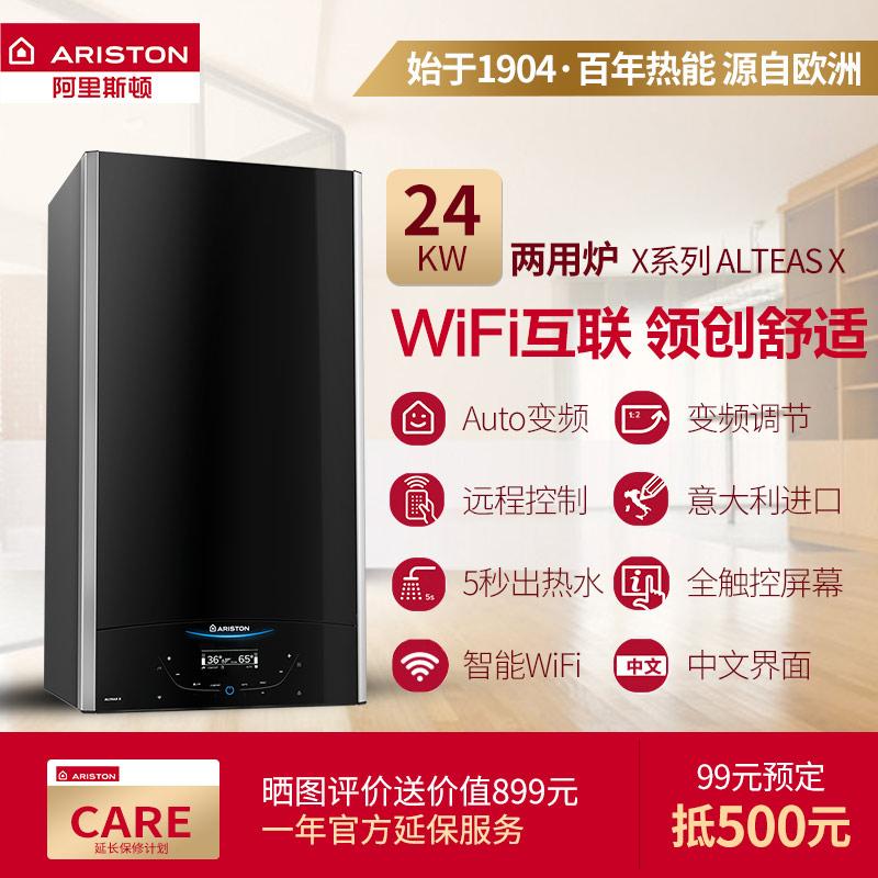 ariston/阿里斯顿雅智燃气壁挂炉24kw(wifi)