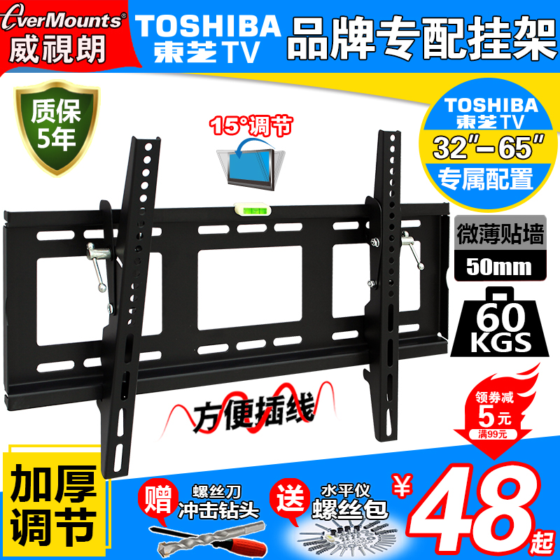 东芝专用液晶电视机挂架43U-50U6600C曲面壁挂支架32-48-50-65寸