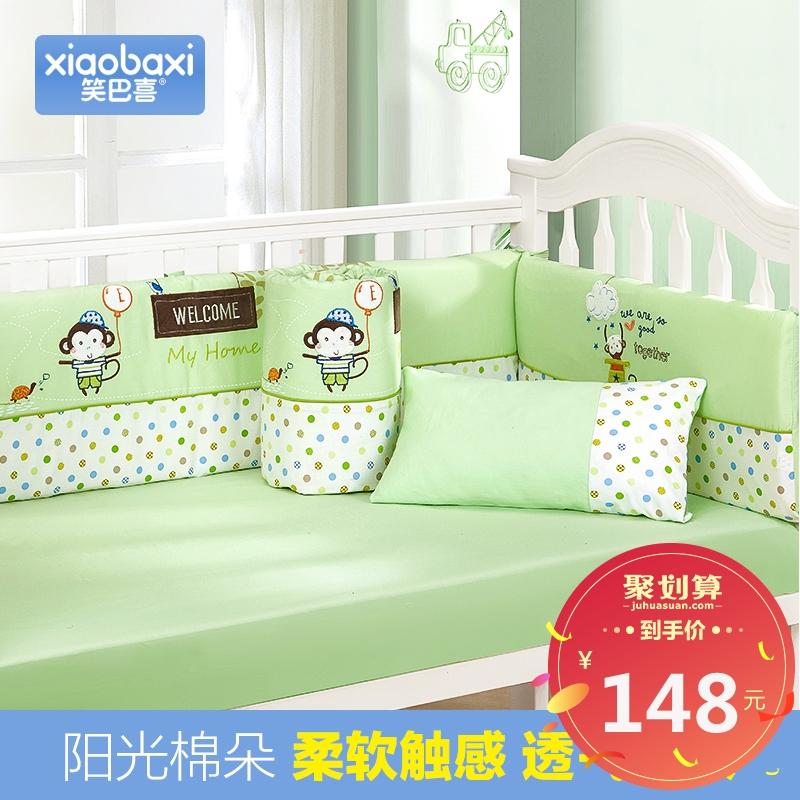 笑巴喜婴儿床围床上用品套床品六件套