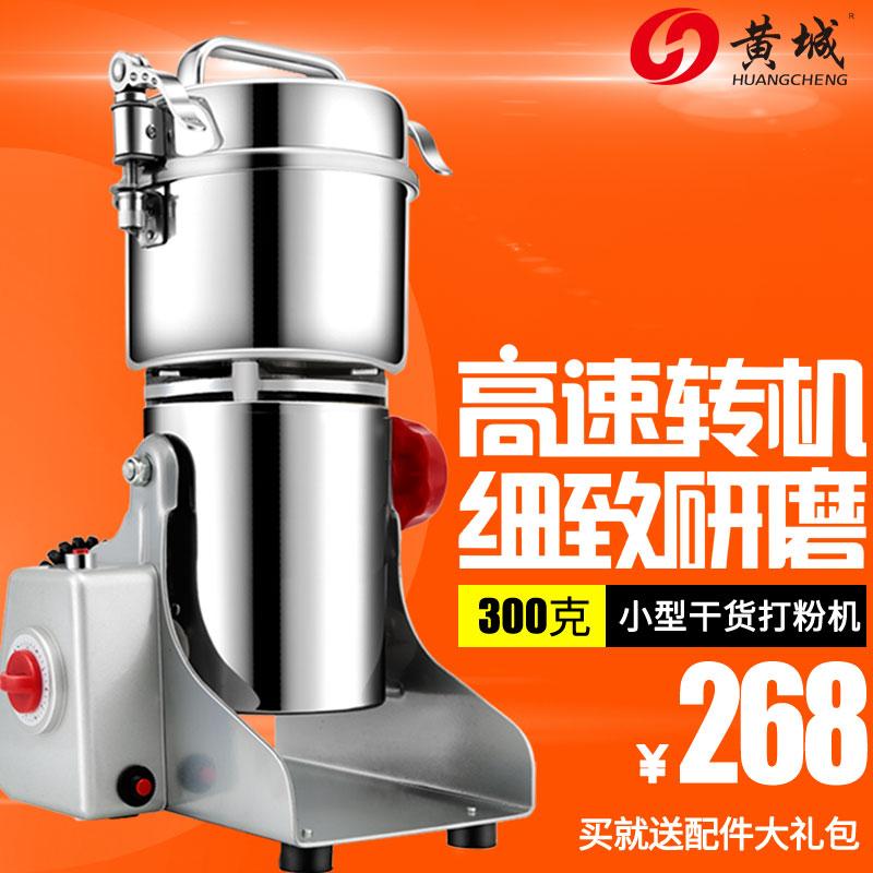 Измельчитель Huangcheng 300