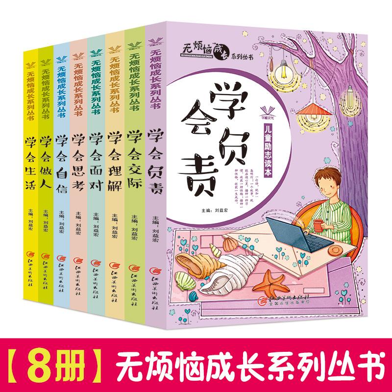 成长不烦恼8册小学生课外读物