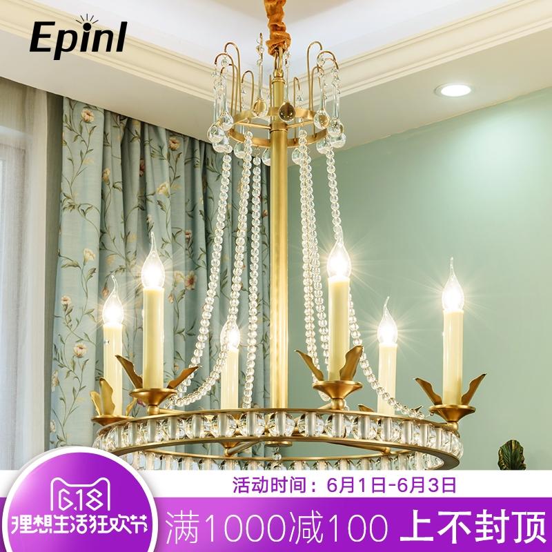 Epinl美式水晶吊灯T57