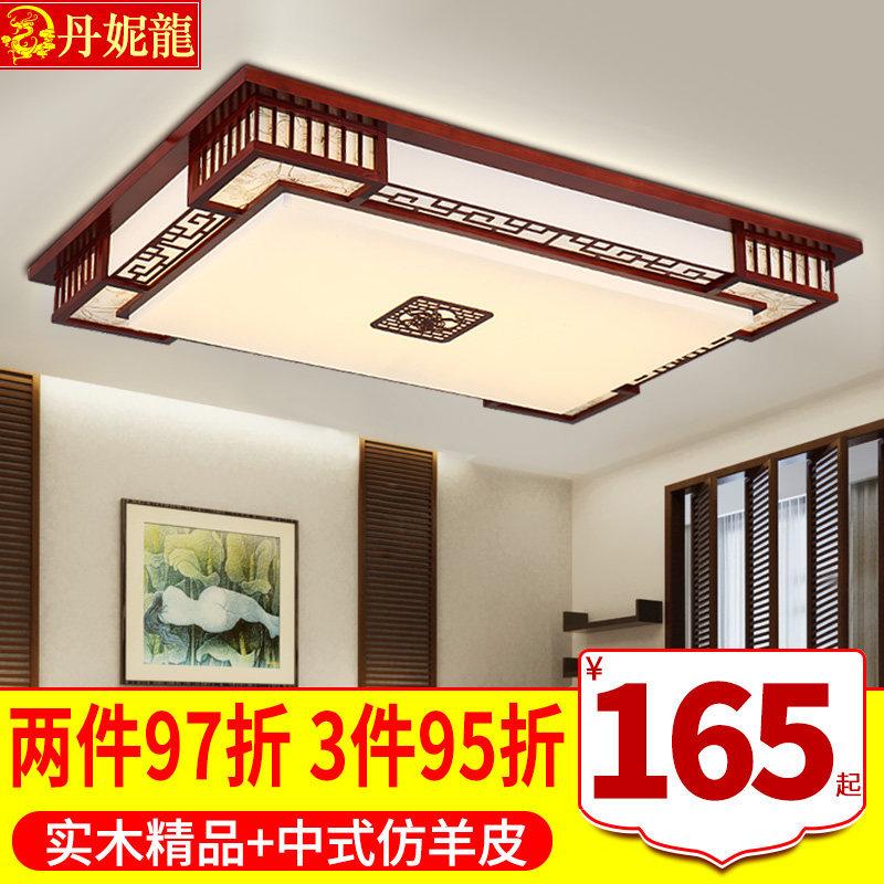 丹妮龙中式吸顶灯1320