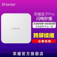 华为honor/荣耀 荣耀盒子Pro智能网络电视机顶盒高清
