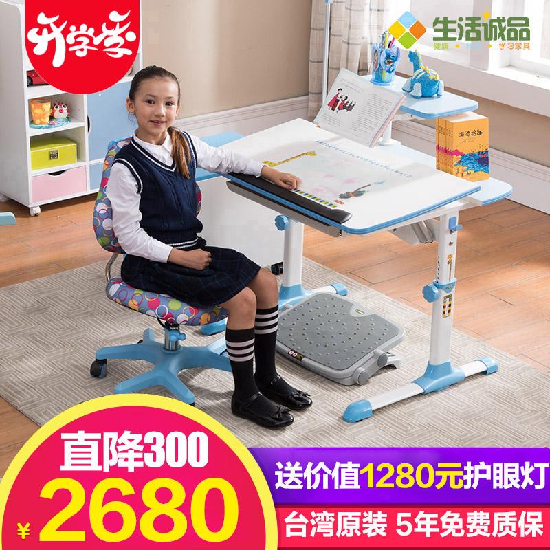 生活诚品儿童书桌MC303