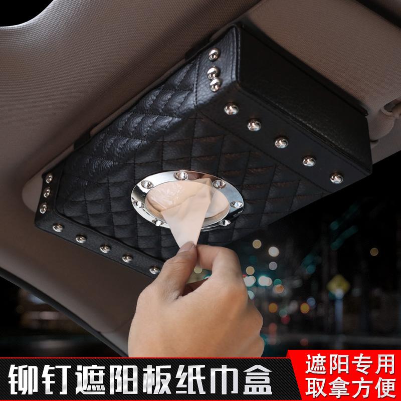 普晶汽车抽纸巾盒PJMD08
