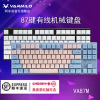 顺丰Varmilo阿米洛87机械键盘cherry黑轴红轴游戏背光键盘VA87M