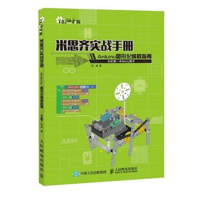 米思齐软件程序开发教程书籍 arduino硬件开发创客diy程序编程设计