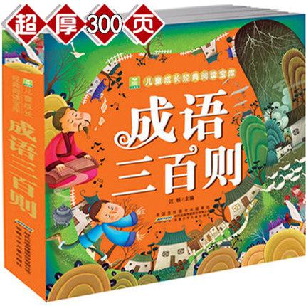 [太阳雨图书专营店绘本,图画书]成语三百则 厚本300页成语三百则彩月销量27件仅售14.8元
