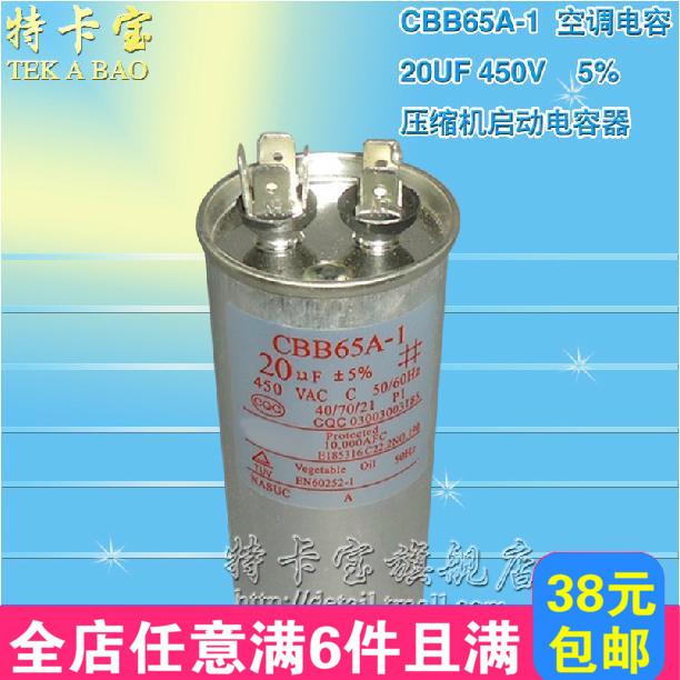 特卡宝空调电容压20uf450vcbb65a1