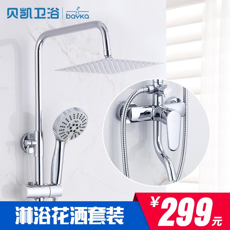 贝凯铜淋浴花洒豪华型Y106-18【方】