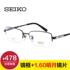 精工眼镜 商务纯钛眼镜架 男款近视眼镜 配眼镜眼睛框镜架HT1080