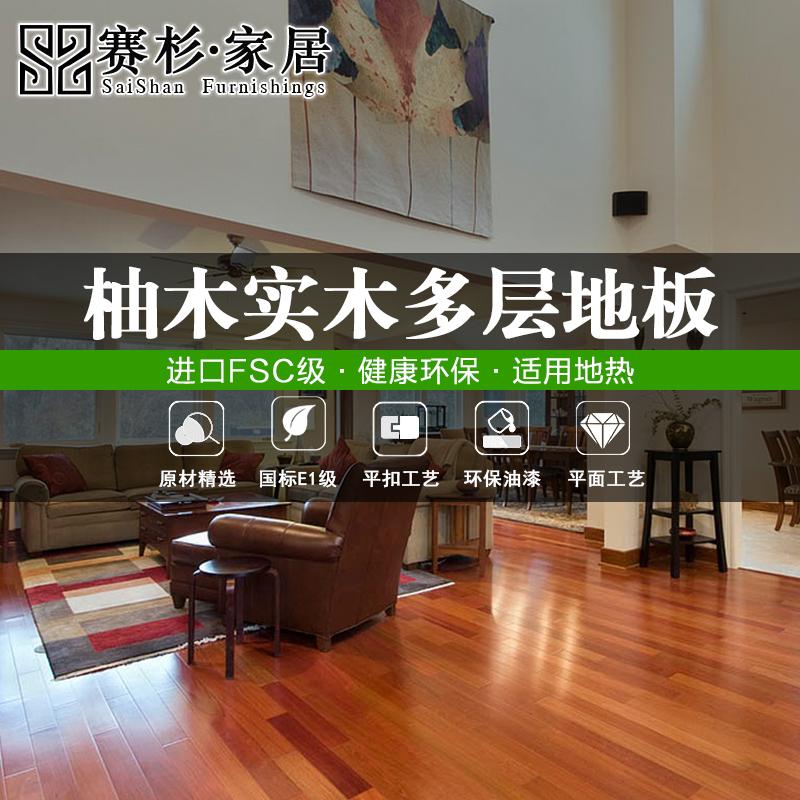 赛杉实木复合地板DY6010-1