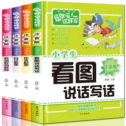 全4册一年级看图写话训练注音版1-2-3年级小学生故事作文7-10岁童书 二年级课外书必读三年级6-12岁少儿图书 儿童读物文学阅读书籍