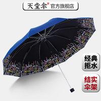 天堂伞旗舰店黑胶防晒防紫外线遮太阳超大双人晴雨伞男女三折叠伞