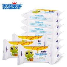 青蛙王子 宝宝BB洗衣皂10块 宝宝尿布皂