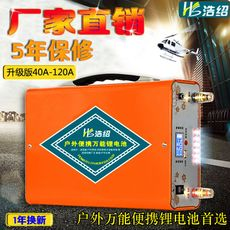 Аккумулятор для фонарика Hao Shao 12V