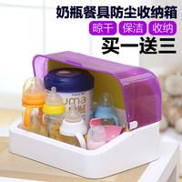 宝宝奶瓶储存盒干燥架翻盖防尘收纳箱婴儿餐具收纳盒奶粉盒奶瓶架