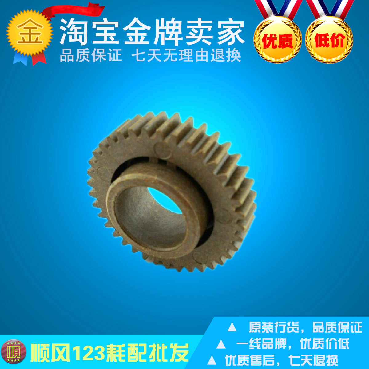 Шестерни термоблока для принтера Для Samsung 1710 4200 4300 4521f многофункциональное 1610 2010 4321 для фиксации шестерни крепления шестерни