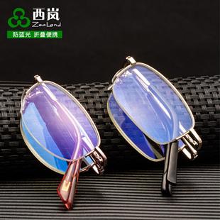 西岚品牌防蓝光老花镜男女折叠便携式老花眼镜时尚超轻舒适老光镜