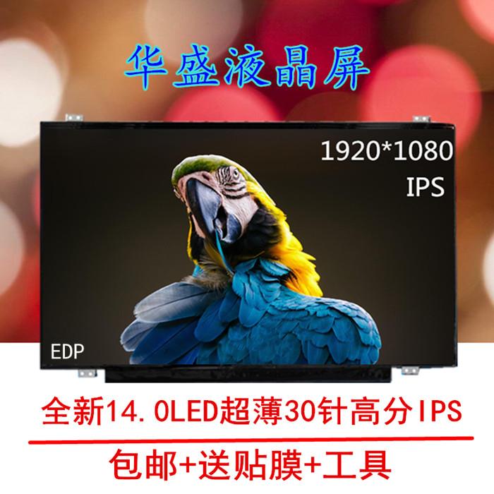 联想 E440 E450 T450 T440 T440P T440S 升级 IPS 高分 液晶屏幕