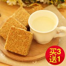 健元堂全燕麦饼干 粗粮早餐饱腹代餐压缩饼干 无蔗糖杂粮健康零食品