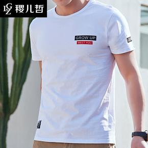 夏季男士短袖圆领修身打底纯棉T恤衫