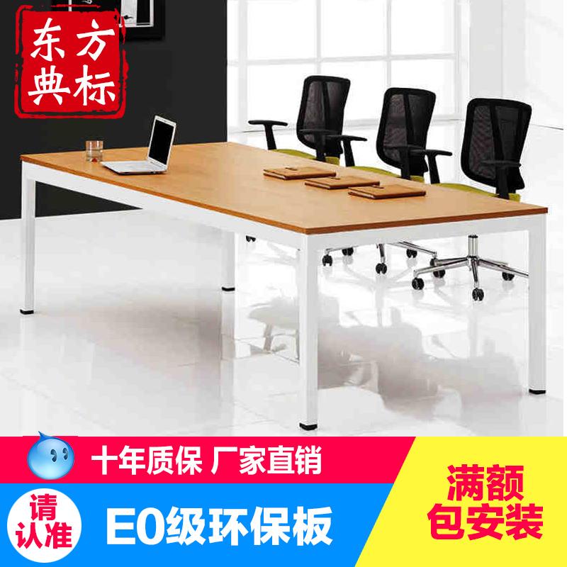 东方典标简约现代会议桌DB-2046