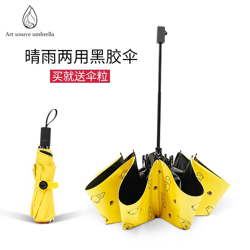 艺源防晒防紫外线太阳伞20170111