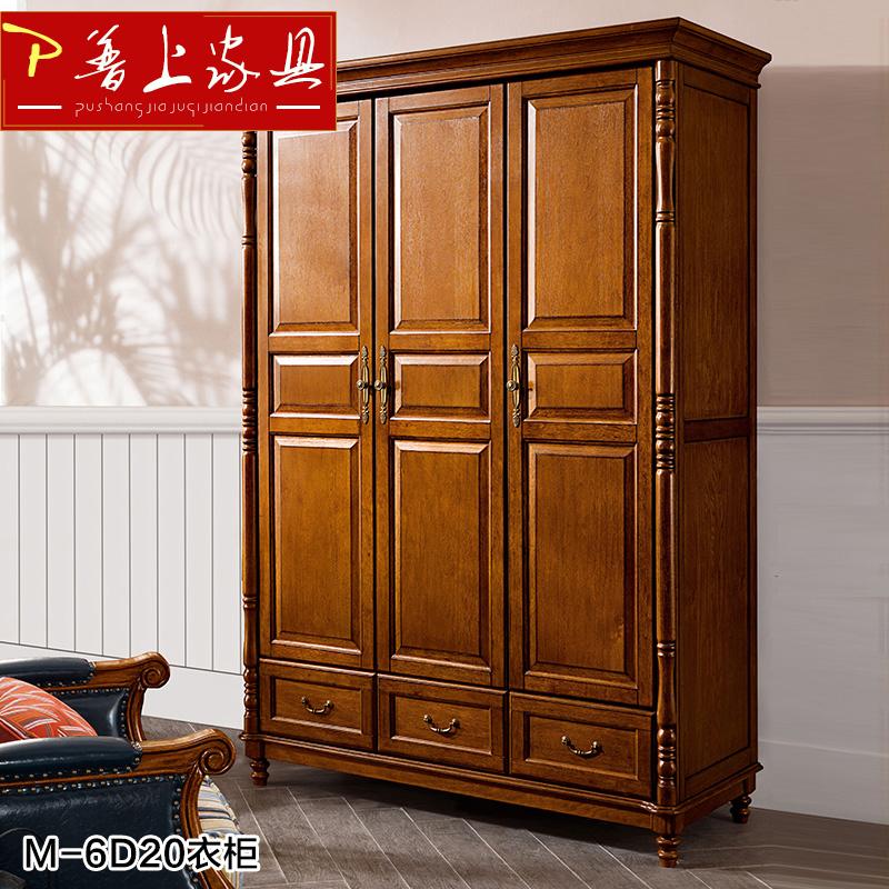 普上美式衣柜实木3门4门m6d03
