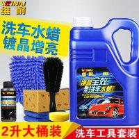 维耐洗车液水蜡2L浓缩大桶汽车上光清洁清洗剂泡沫香波用品套装